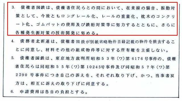 埼京線と東北新幹線の騒音 (12)