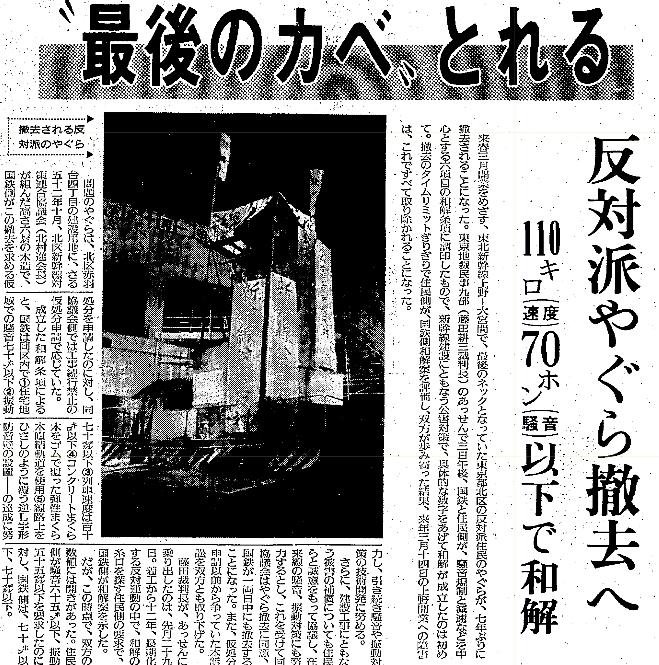 東京都民による東北新幹線建設反対の団結小屋