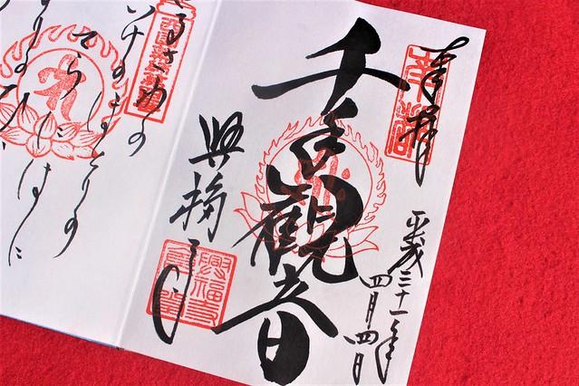 興福寺国宝館の御朱印「千手観音」