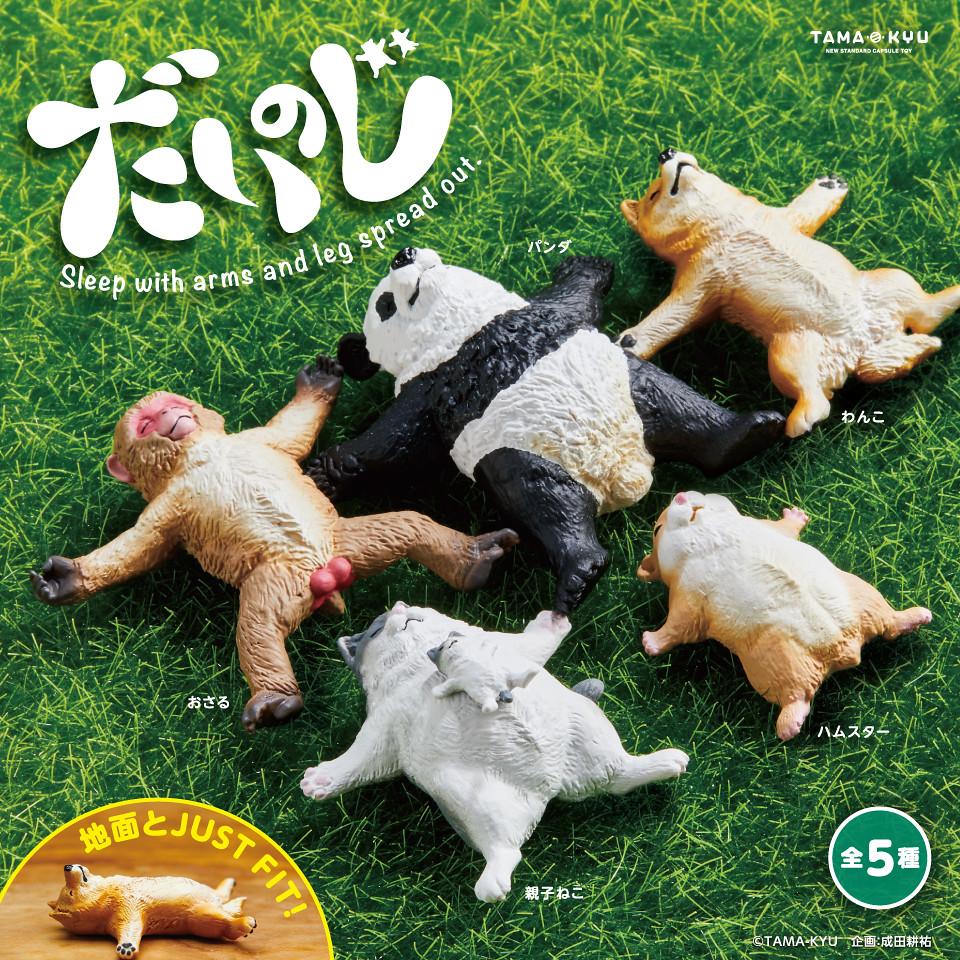 動物們的超療癒睡姿~放鬆到OO都解放啦!TAMA-KYU 「大字仰躺動物」轉蛋(だいのじ)全五種