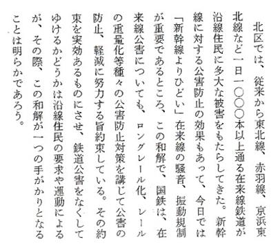 埼京線と東北新幹線の騒音 (4)