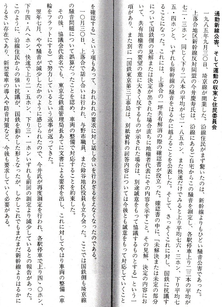 埼京線と東北新幹線の騒音 (2)