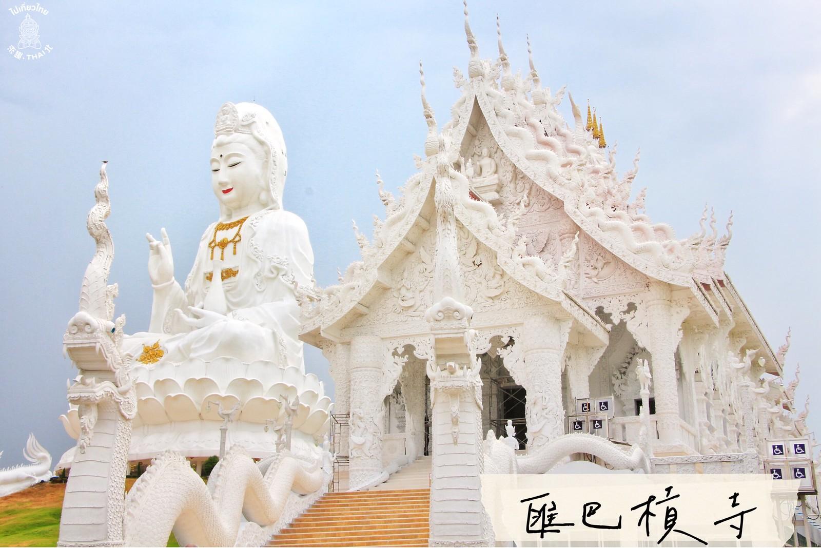 泰國最大觀音像《วัดห้วยปลากั้ง 匯巴槓寺》