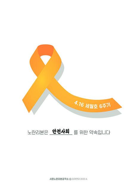 세월호6주기_포스터2