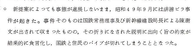 国鉄による東北新幹線反対派誹謗中傷ビラ事件2
