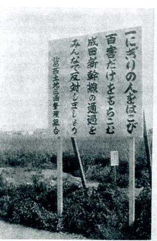 江戸川区の成田新幹線反対運動