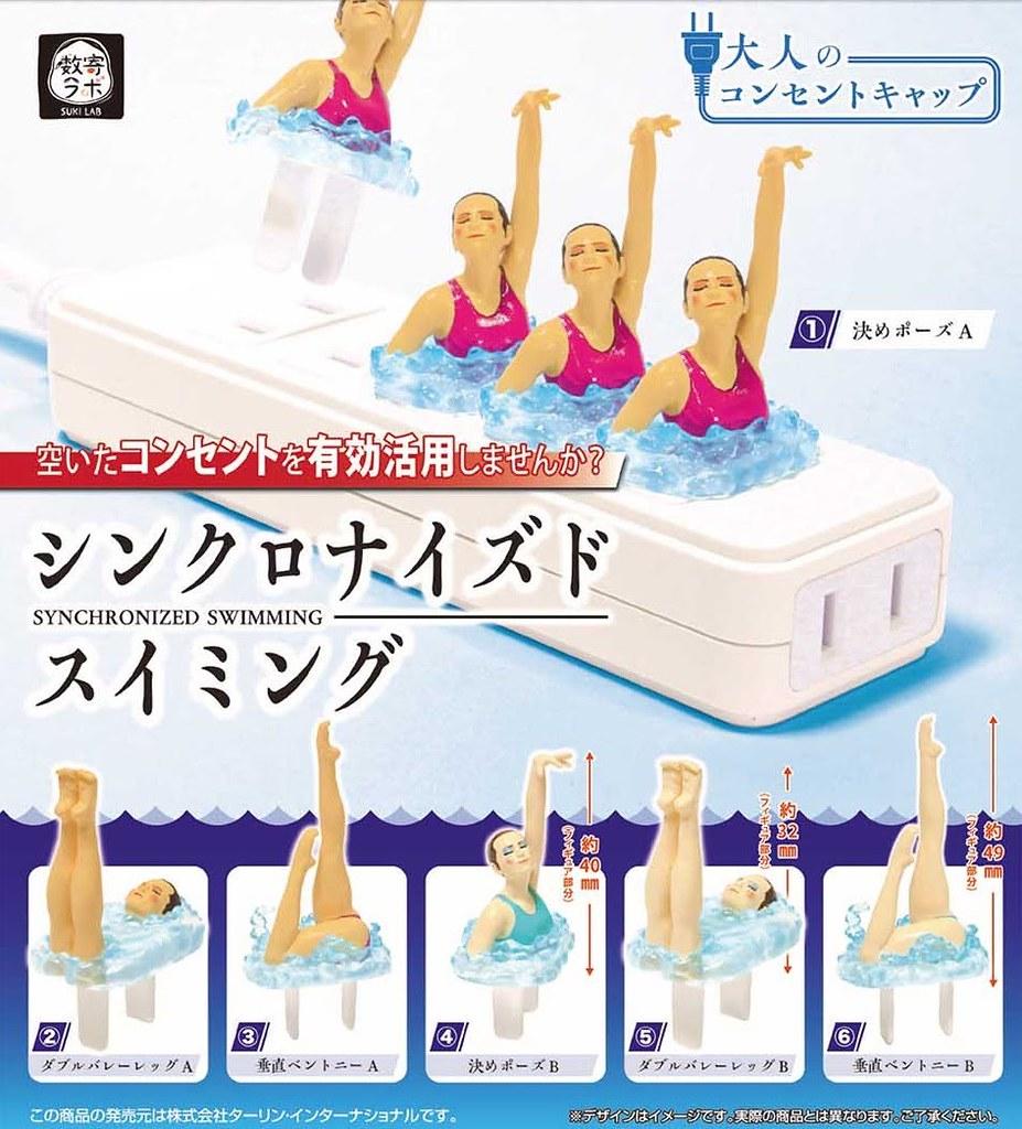 優雅舞姿保護你的插座~EPOCH 壞運氣實驗室系列「水上芭蕾插座保護蓋」轉蛋(シンクロナイズド スイミング)全六款