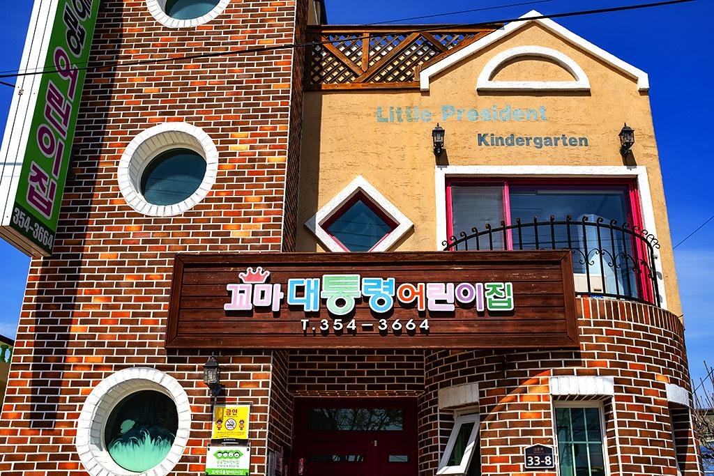 Little President Kindergarten--Miryang