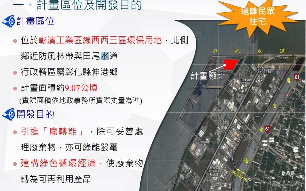 豐堉資源公司計畫在彰化線西的彰濱工業區設置的處理中心,包含掩埋場與焚化廠。擷取環評書件