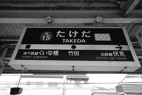 31-03-2020 Kyoto (38)