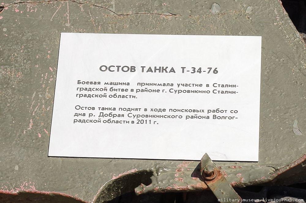 Музей-панорама Сталинградская битва-141