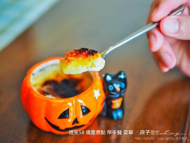 微笑58 埔里景點 早午餐 菜單 民宿 住宿 餐廳 美食 親子景點 貓咪
