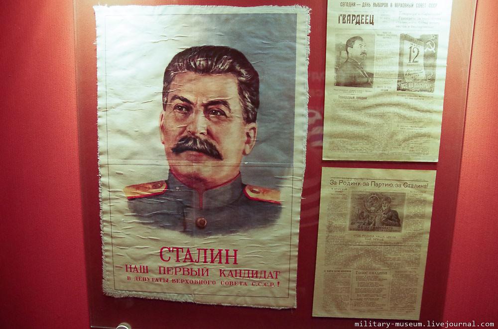 Музей Сталина в Волгограде-37