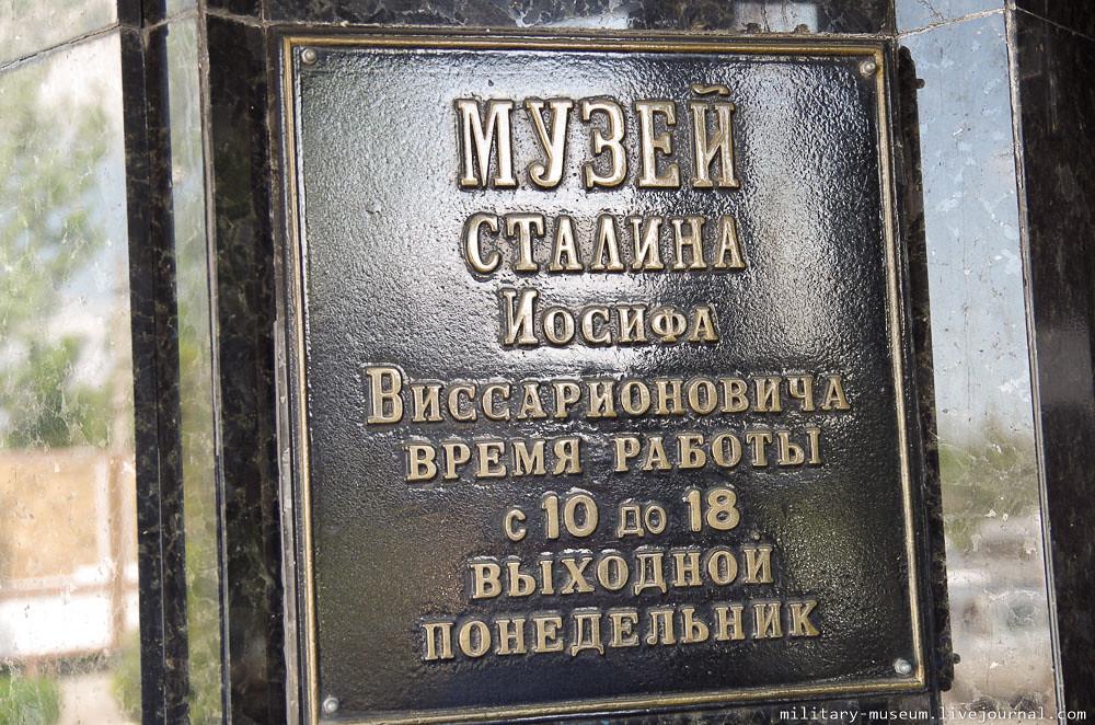 Музей Сталина в Волгограде-3