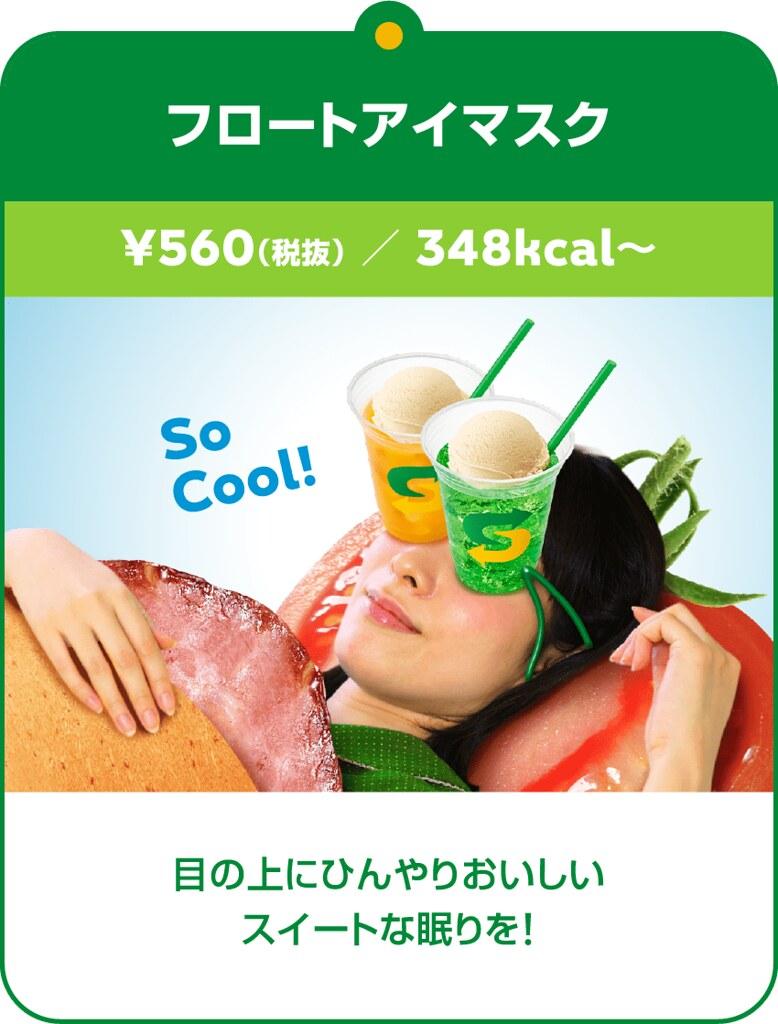 讓你舒眠又能順便吃宵夜!日本 SUBWAY 將推出潛艇堡造型夢幻棉被「SABUTON(さぶとん)」