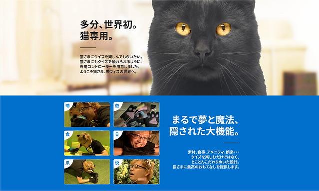 人類禁止使用!《問答RPG 魔法使與黑貓維茲》團隊 x HORI 將推出貓咪專用智慧型手機控制器「NYAN-CON(ニャンコン)」