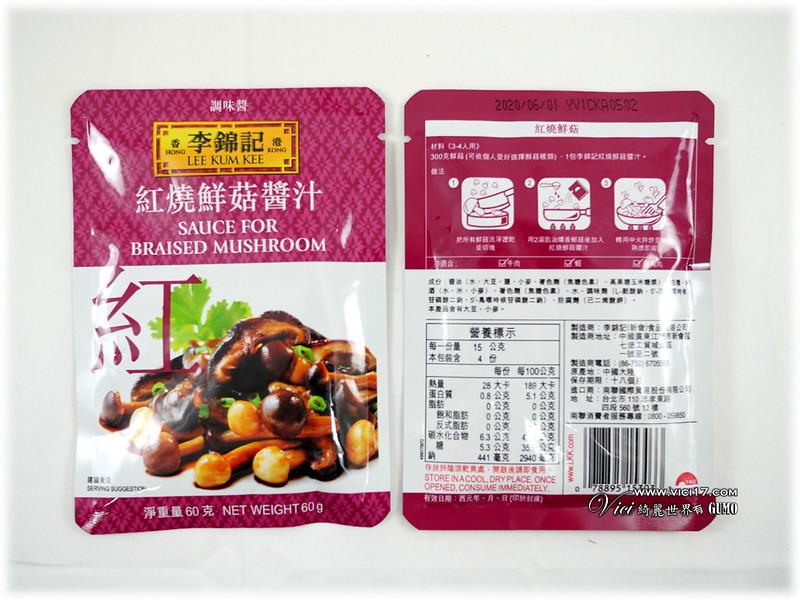 李錦記方便醬料包006