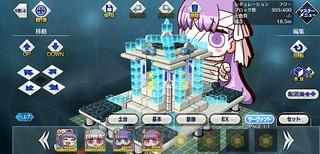 Screenshot_2020-04-01-15-04-51-688_com.aniplex.fgomycraft