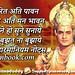 Sita Ram Charit Ati Pawan Sargam Notes Ramayan