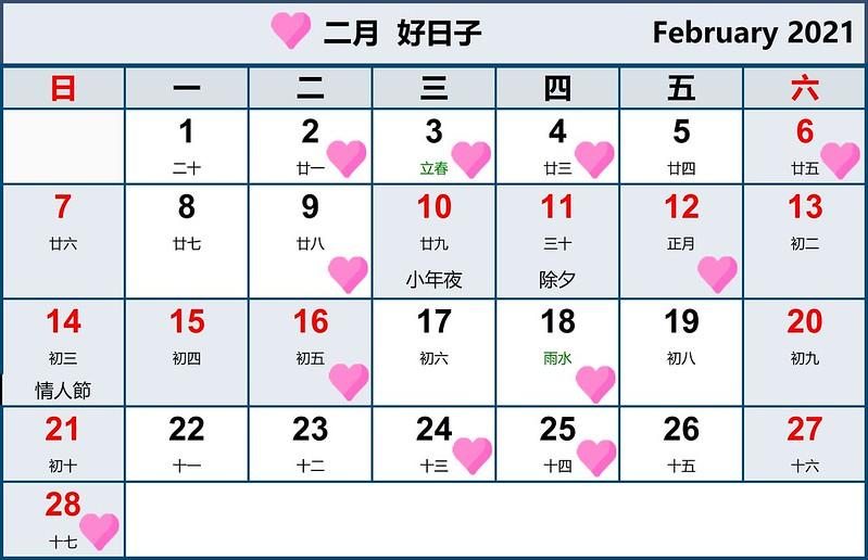 2021好日子 2021行事曆