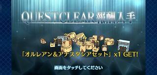 Screenshot_2020-04-01-08-30-59-721_com.aniplex.fgomycraft