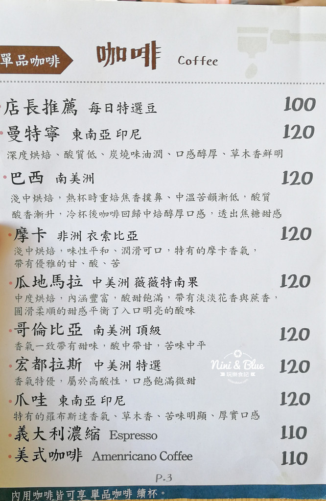 草屯 麥子咖啡 菜單03