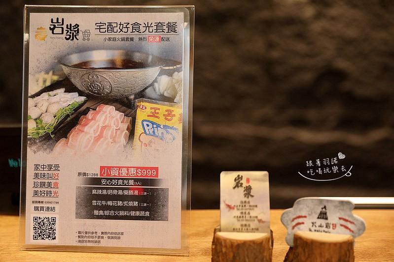 火山岩燒肉新竹竹北燒肉推薦210