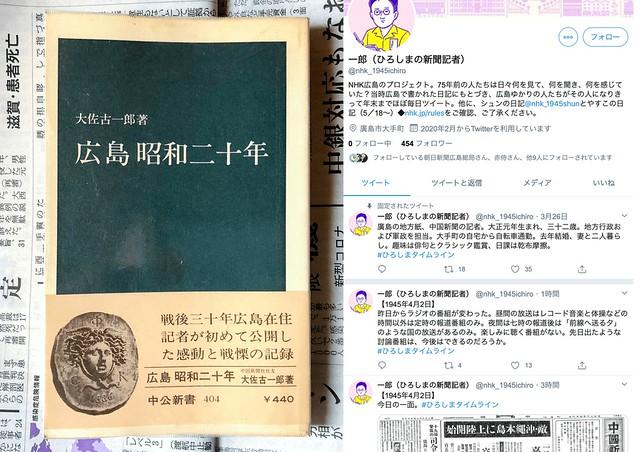 大佐古一郎 広島昭和二十年 中公新書 中央公論社 昭和50年8月 NHK広島1945ひろしまタイムライン