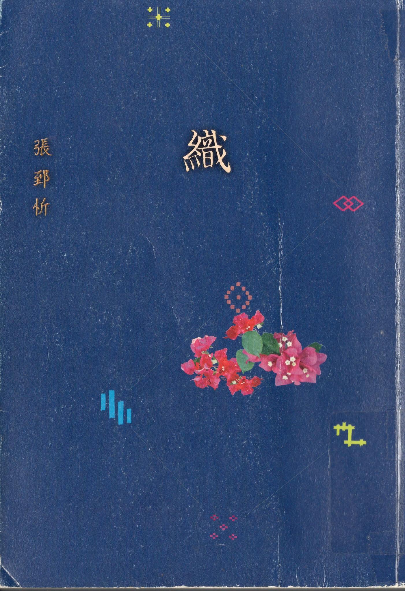 張郅忻《織》。封面是一叢九重葛,以及泰雅傳統編織花紋。
