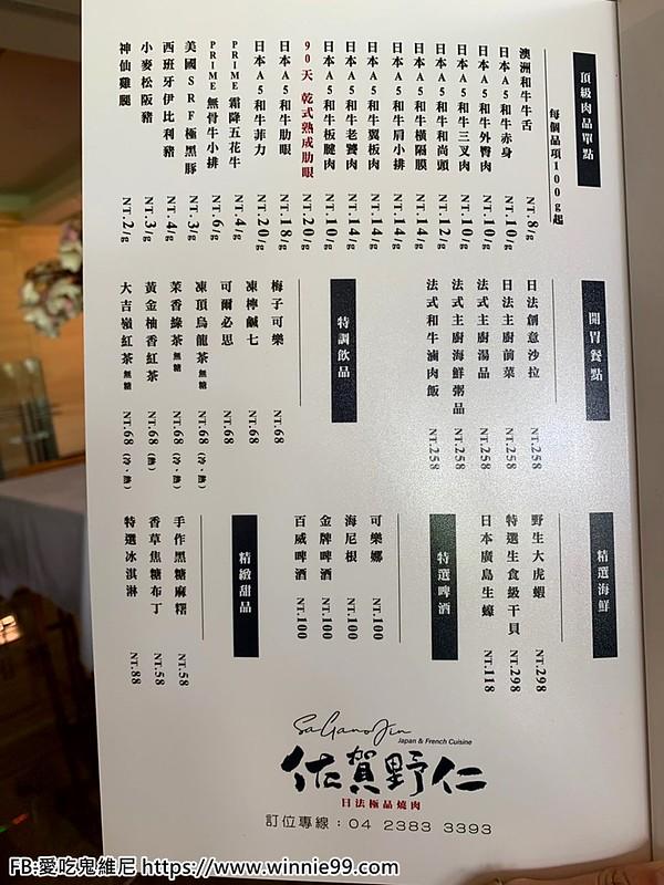 佐賀野仁法式料理_200401_0052