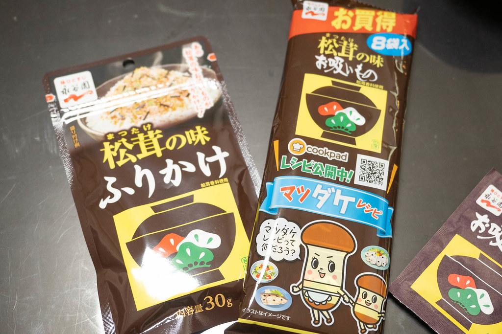 松茸ふりかけ-4