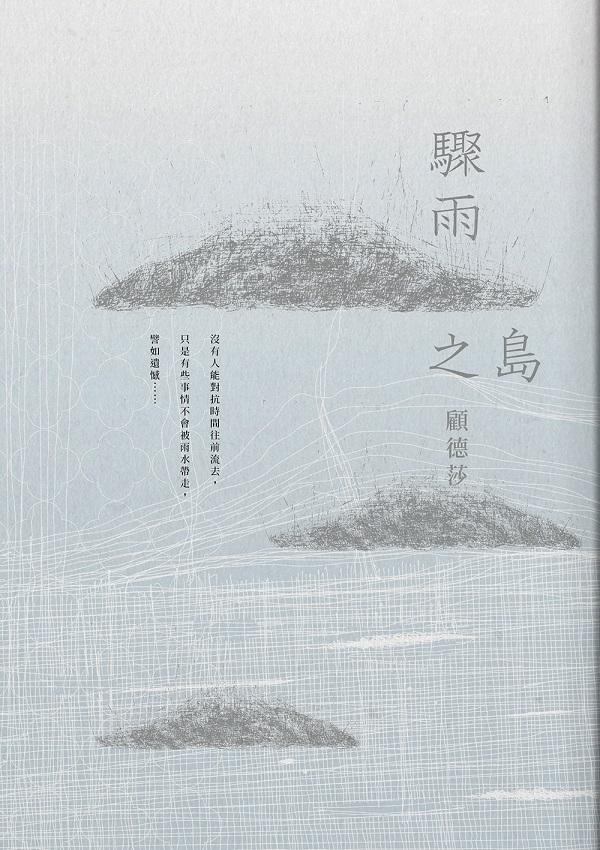 顧德莎《驟雨之島》。