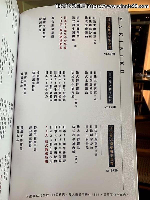 佐賀野仁法式料理_200401_0051
