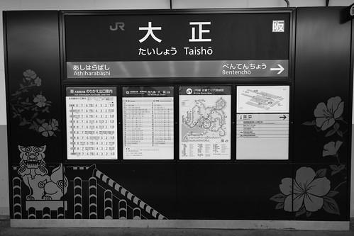 02-04-2020 Osaka, Taisho vol01 (1)