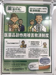 Government poster about medicine side effects at Saiseikai Shigaken Hospital