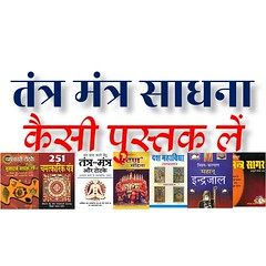 best tantra books