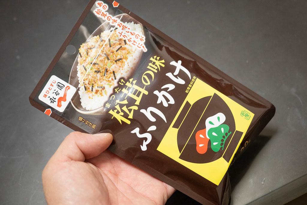 松茸ふりかけ-1