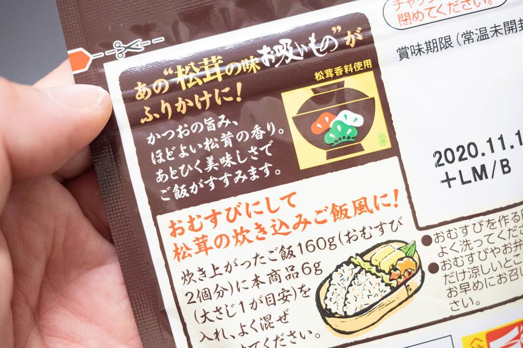 松茸ふりかけ-2