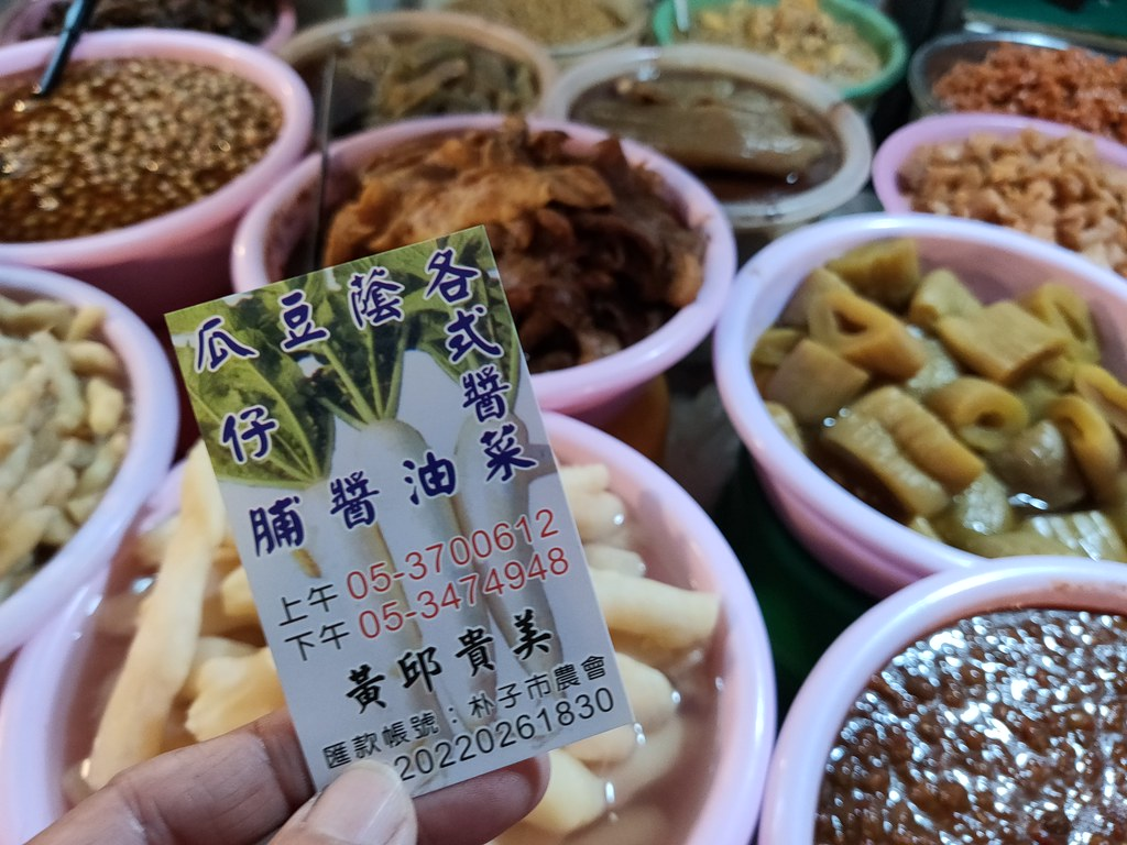 朴子在地美食 (11)