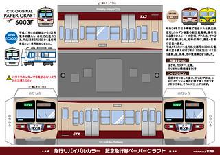 ペーパークラフト☆6000系リバイバルカラー