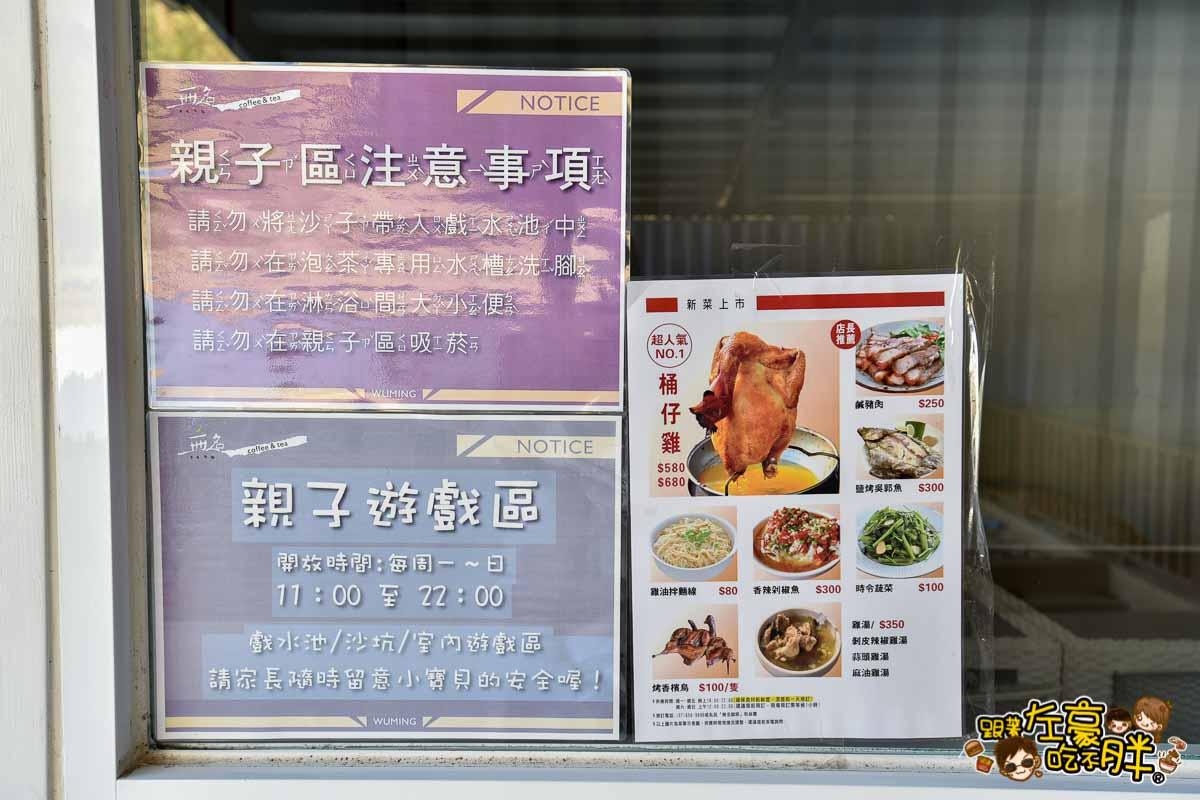 高雄景點 無名咖啡 景觀餐廳-11