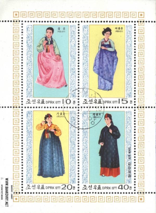 Známky Severná Kórea 1977 Národné kroje, razítkovaná séria