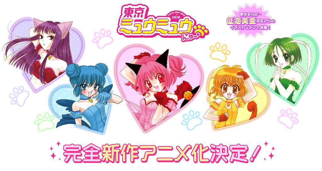 200403 – 慶祝『東京喵喵』誕生20週年、紀念動畫版《東京ミュウミュウ にゅ~♡》新生代『桃宮莓』聲優徵選中!