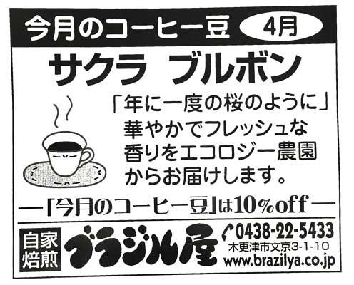 2020年4月のコーヒー