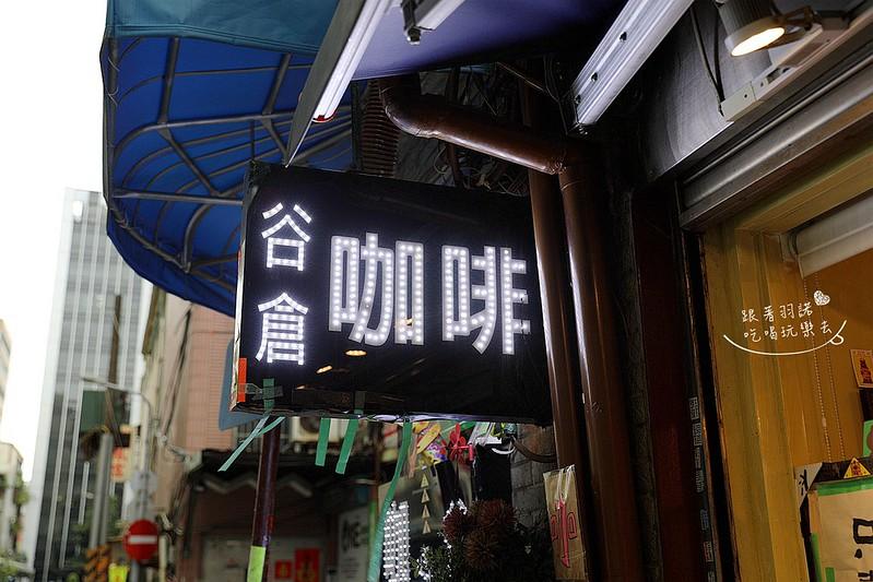 谷倉咖啡 - 通寶齋古美術042
