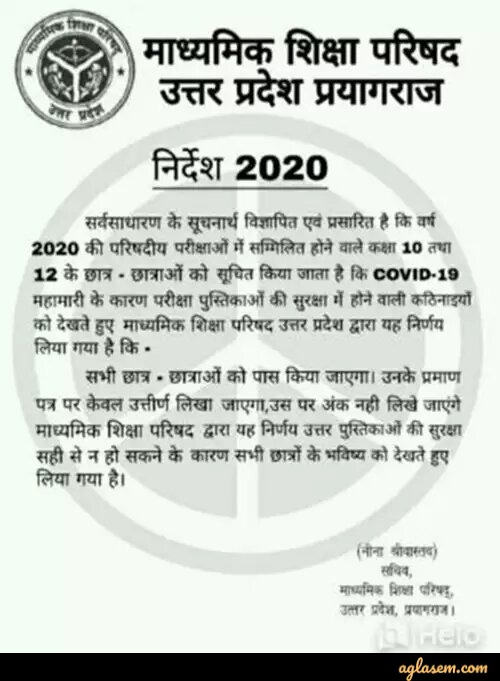 UP Board: Fake Circular Releases for UP Board 10th, 12th Result 2020