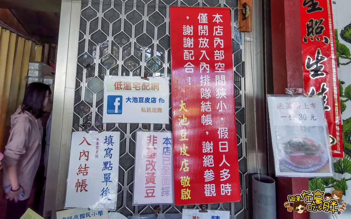台東美食 大池豆皮店+關山臭豆腐-11