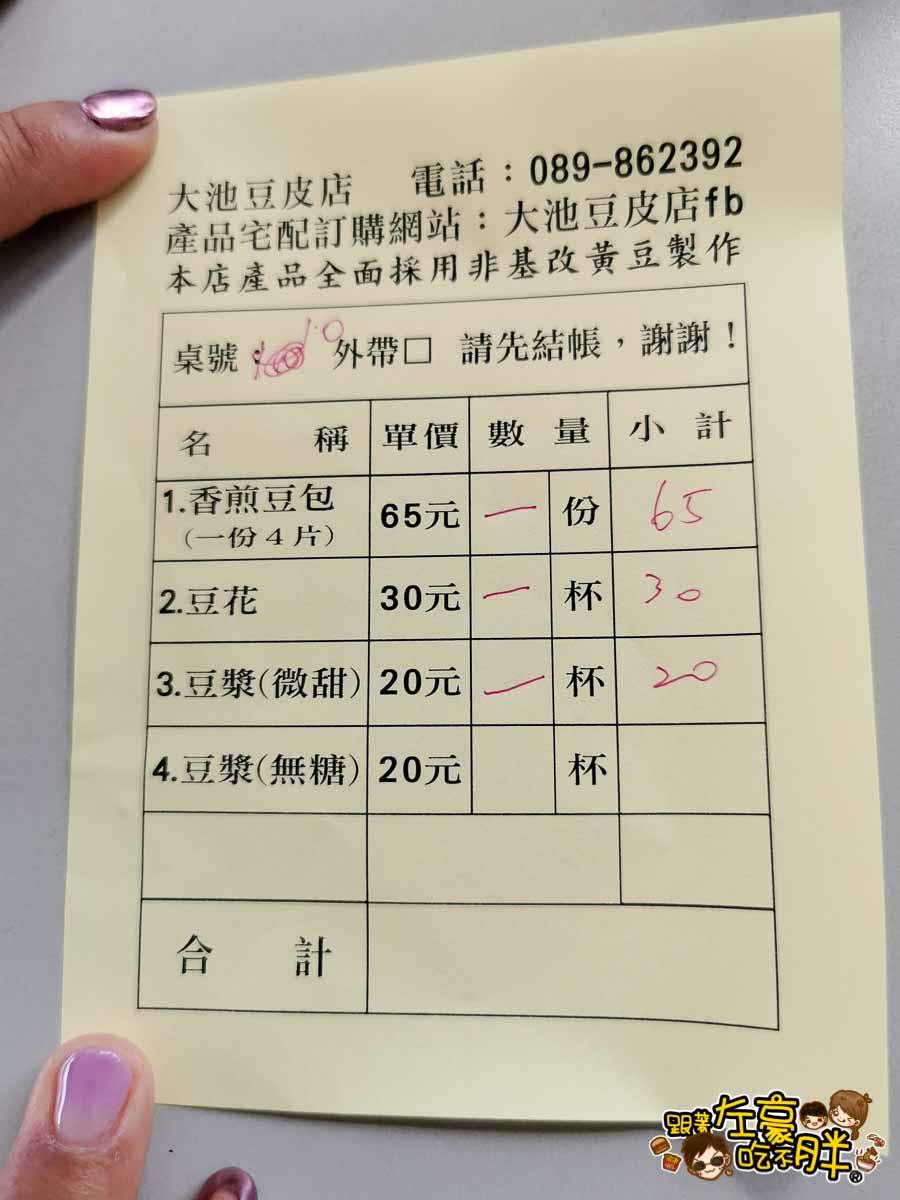 台東美食 大池豆皮店+關山臭豆腐-10