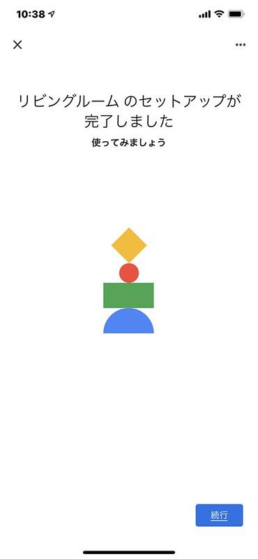 Google Nest Mini セットアップ完了