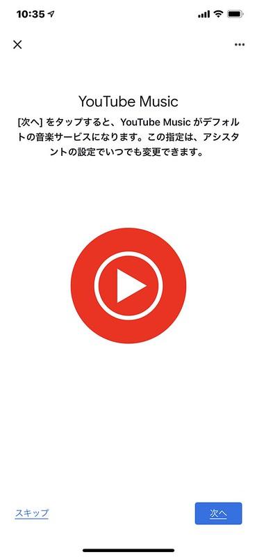 Google Nest Mini Google Home YouTube Musicの設定